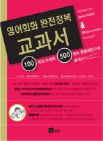 영어회화 완전정복 교과서
