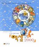 엑셀 2000(나도닷컴어린이한글)