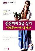 전산회계 2급 실기 실전문제 10회 총정리(CD-ROM 1장 포함)