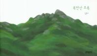 북한산 초록