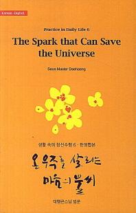 온 우주를 살리는 마음의 불씨(The Spark that Can Save the Universe)(한영합본)