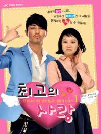 MBC 드라마 영상만화 최고의 사랑. 1