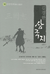 김경한 삼국지. 10: 흥망성쇠