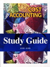 Study Guide Cost Accounting