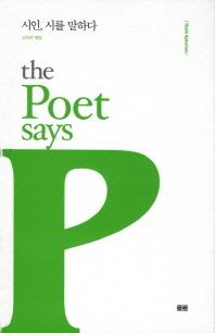 시인 시를 말하다