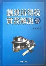 양도소득세실무(2006)