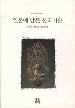 일본에 남은 한국미술