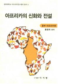 아프리카의 신화와 전설 : 중부 아프리카 편