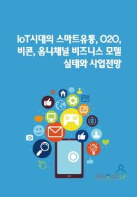 IoT 시대의 스마트 유통, O2O, 비콘, 옴니채널 비즈니스 모델 실태와 사업전망