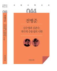 김수영과 김춘수 적극적 수동성의 시학