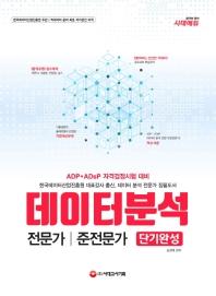합격공식 데이터 분석 전문가/준전문가 단기완성(2019)
