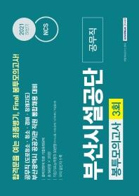 부산시설공단 공무직 봉투모의고사 3회