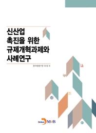 신산업 촉진을 위한 규제개혁과제와 사례연구