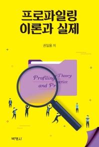 프로파일링 이론과 실제