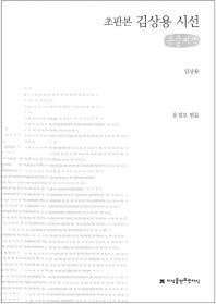 초판본 김상용 시선 (큰글씨책)