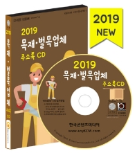목재 벌목업체 주소록(2019)(CD)