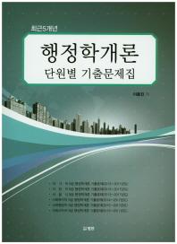 최근 5개년 행정학개론 단원별 기출문제집