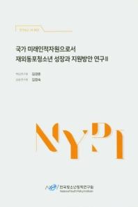 국가 미래인적자원으로서 재외동포청소년 성장과 지원방안 연구. 2