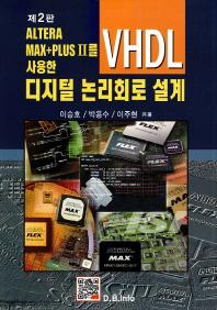 ALTERA MAX+PLUS II를 사용한 디지털 논리회로 설계(VHDL)