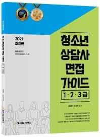 2021 청소년상담사 면접가이드 1 2 3급