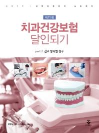 치과건강보험 달인되기. 2: 진료 항목별 청구(2019)