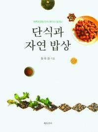 자연건강법 단식 명인이 말하는 단식과 자연 밥상