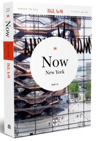 지금, 뉴욕