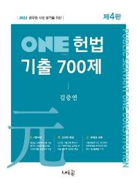 ONE 헌법 기출 700제(2022)