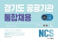 NCS 경기도 공공기관 통합채용 직업기초능력평가 봉투모의고사 3회분(2020)