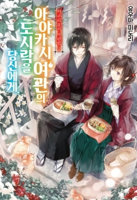 카쿠리요의 여관밥. 9