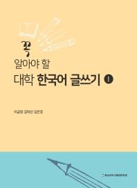 대학 한국어 글쓰기. 1