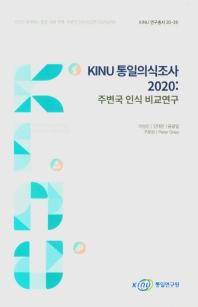 KINU 통일의식조사 2020: 주변국 인식 비교연구
