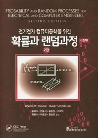 전기전자 컴퓨터공학을 위한 확률과 랜덤과정