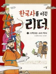 한국사를 이끈 리더. 1: 시작되는 우리 역사