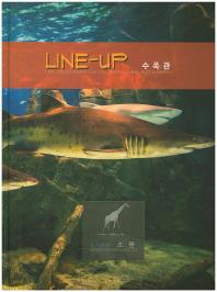 Line-Up 수족관
