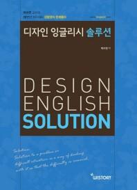디자인 잉글리시 솔루션(2017)