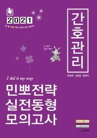 간호관리 민뽀전략 실전동형 모의고사(2021)