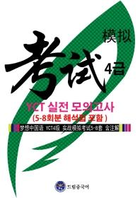 드림중국어 YCT 4급 실전 모의고사 (5-8회분 해석집 포함)