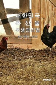 대한민국 축산물 위생관리법 : 교양 법령집 시리즈