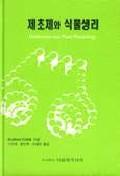 제초제와 식물생리