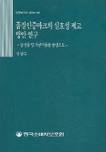 품질인증마크의 실효성 제고 방안 연구 (연구보고서 2004-06)