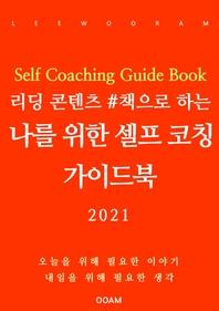 리딩 콘텐츠 #책으로 하는 나를 위한 셀프 코칭 가이드북 2021