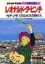 レオナルド.ダ.ビンチ 學習漫畵 世界の傳記29