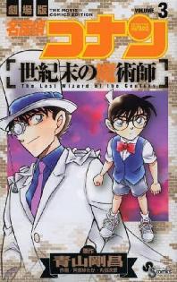 名探偵コナン世紀末の魔術師 劇場版 VOLUME3