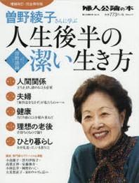 曾野綾子さんに學ぶ人生後半の潔い生き方 增補改訂.完全保存版