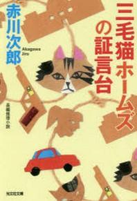 三毛猫ホ-ムズの證言台 長編推理小說
