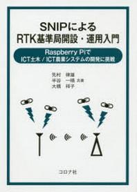 SNIPによるRTK基準局開設.運用入門 RASPBERRY PIでICT土木/ICT農業システムの開發に挑戰