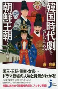 いまの韓國時代劇を樂しむための朝鮮王朝の人物と歷史