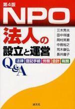 NPO法人の設立と運營Q&A 法律 登記手續 勞務 會計 稅務