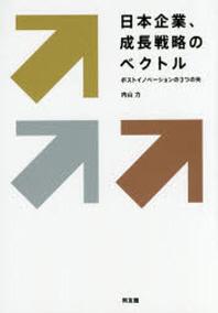 日本企業,成長戰略のベクトル ポストイノベ-ションの3つの矢